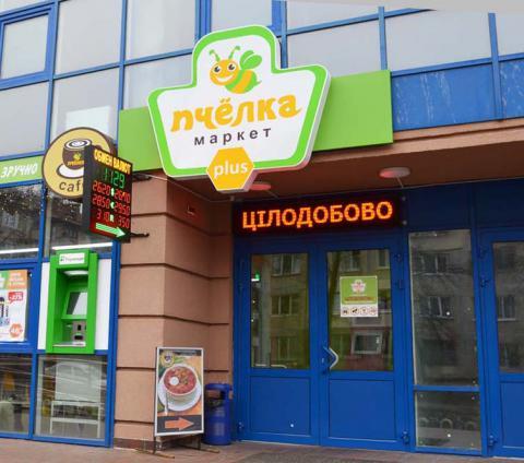 """Магазин """"Пчелка"""" в Киеве на ул. Сикорского, 1А"""