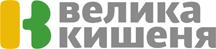 velika_kisheny